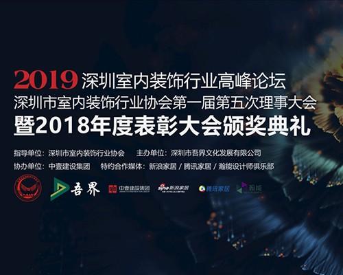 """""""新势能X新创变""""深圳市室内装饰行业协会2018年度表彰大会圆满举行"""