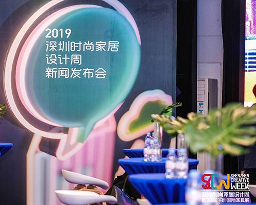 2019深圳时尚家居设计周发布会隆重召开