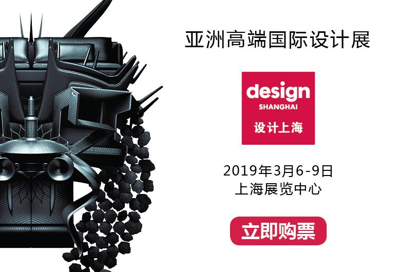 亚洲高端国际设计展—设计上海 2019年3月6日—9日