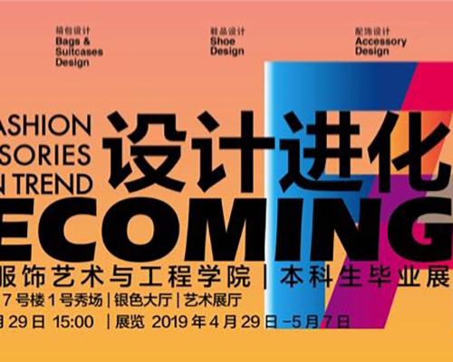 2019北京服装学院服饰艺术与工程学院服饰设计趋势发布 暨开幕式动态秀