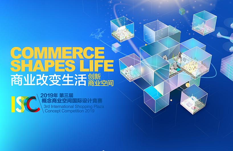 """2019""""概念商业空间""""国际设计竞赛再启程!"""