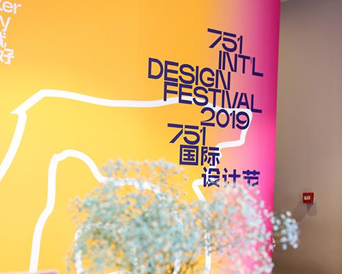 """2019北京国际设计周-751国际设计节新闻发布会 """"'城'就美好""""开启城市生活多重视角"""