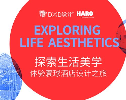 DXD体验季 | 德国汉诺地板邀你共赴生活美学之旅