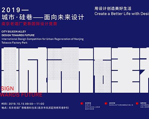 """""""城市·硅巷——面向未来设计"""" 「南京老烟厂更新」国际设计竞赛发布会"""