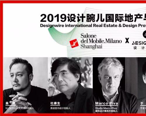 设计腕儿x米兰家具展:2019国际地产与设计论坛