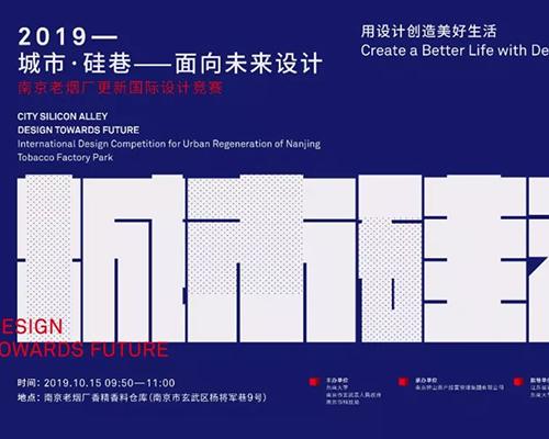 """""""城市•硅巷——面向未来设计"""" 「南京老烟厂更新」国际设计竞赛 圆满落幕!"""