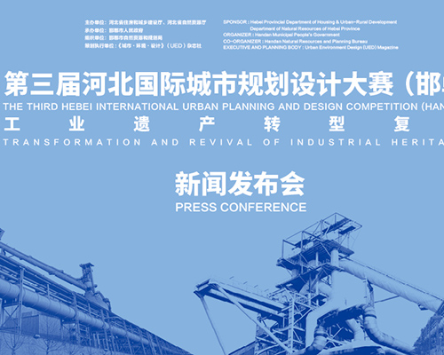 工业遗产转型助力邯郸城市复兴|第三届河北国际城市规划设计大赛(邯郸)正式拉开帷幕