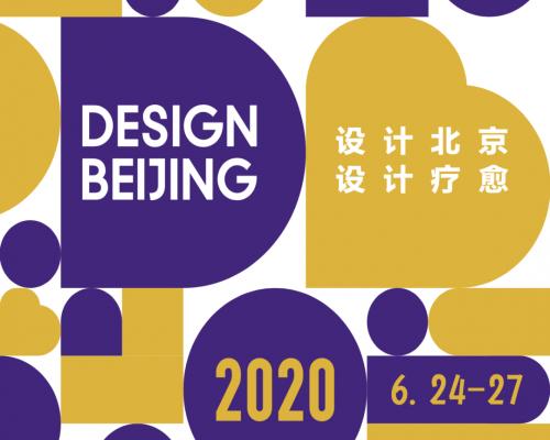 2020设计北京 | 打造优质展览,降低参展费用