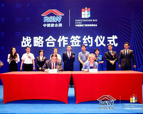 中国国际屋面和建筑防水技术展览会和FBC中国国际门窗幕墙博览会战略合作新闻发布会