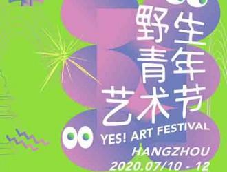 官宣!野生青年艺术节·杭州场开票& 解锁首批野生艺术家