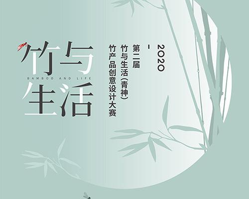 我们再启程!第二届竹与生活(青神)竹产品创意设计大赛