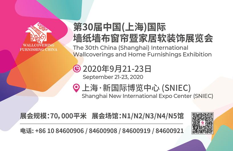 第30届中国(上海)国际墙纸墙布窗帘暨家居软装饰展览会