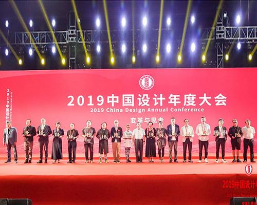 2019 第六届中国设计年度人物大会圆满落幕