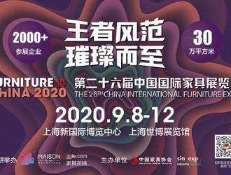 第二十六届中国国际家具展览会