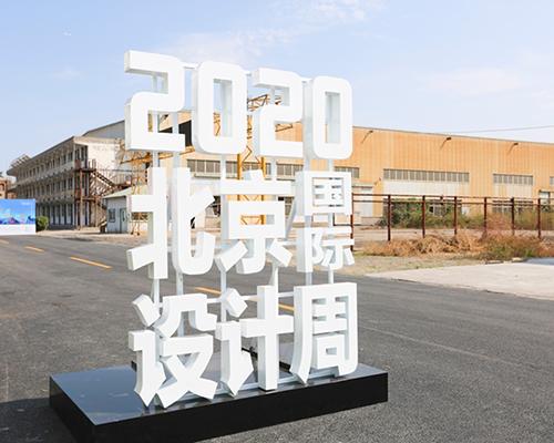 2020北京国际设计周设计之旅开幕