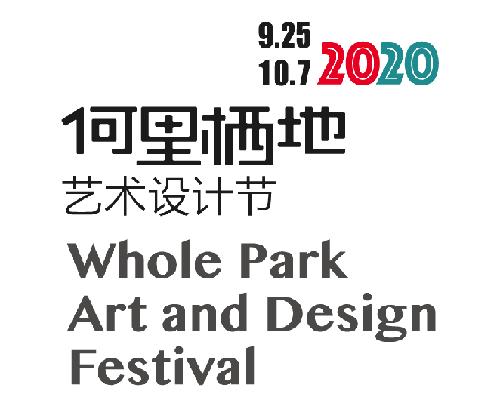北京国际设计周 |  何里栖地艺术设计节暨栖・12院生活方式概念展已于9月25日开幕