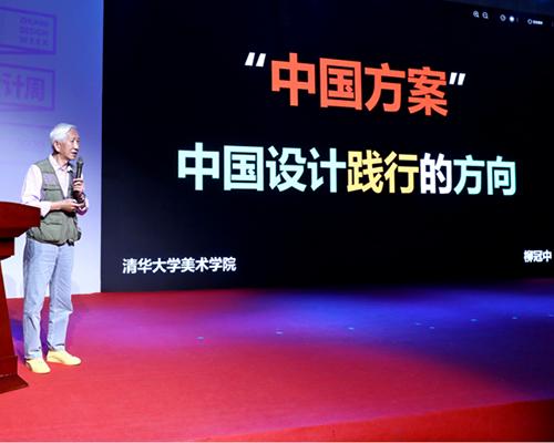 2020珠海国际设计周首场推介会在北京举办12月将携手全球新设计、新产品亮相珠海