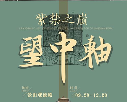 "THAD活动 I 2020北京中轴线申遗特展""紫禁之巅望中轴""今日开幕"