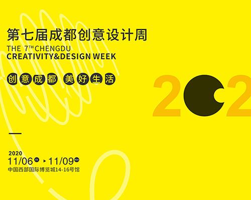 来成都,创意美好生活(主)—第七届成都创意设计周,倒计时7天!