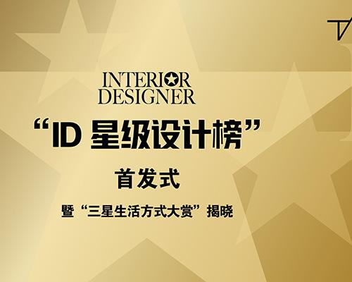 """重磅   """"ID星级设计榜""""昨日隆重首发"""