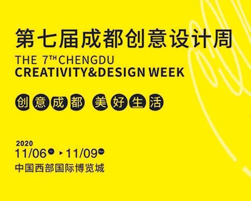 第七届成都创意设计周