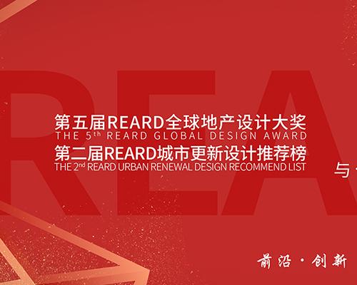 各大奖项荣耀揭晓,REARD 5周年颁奖盛典圆满落幕!