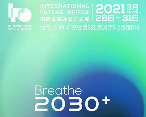 呼吸描绘未来丨2030+ 国际未来办公方式展即将开幕,感官突破,重塑新生