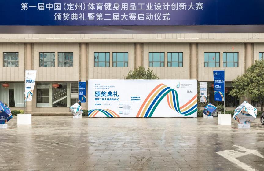 第一届中国(定州)体育健身用品工业设计创新大赛 颁奖典礼暨第二届大赛启动仪式圆满举行