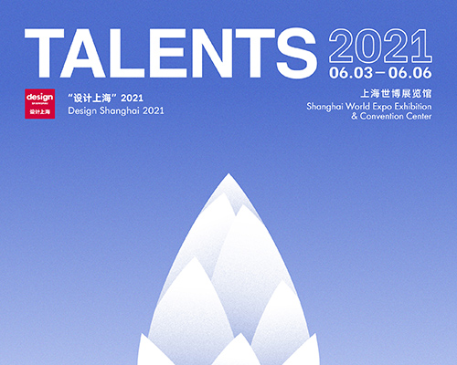 """让设计成长,从""""你""""到""""更好的你"""" ——2021第二届设计上海TALENTS正式启动"""