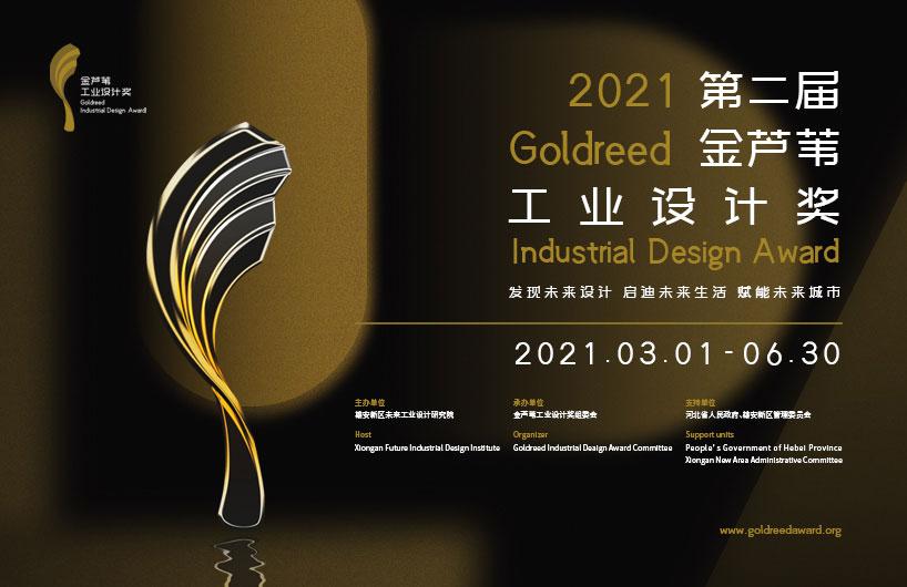金芦苇奖吹响2021设计集结号 征集全球好设计