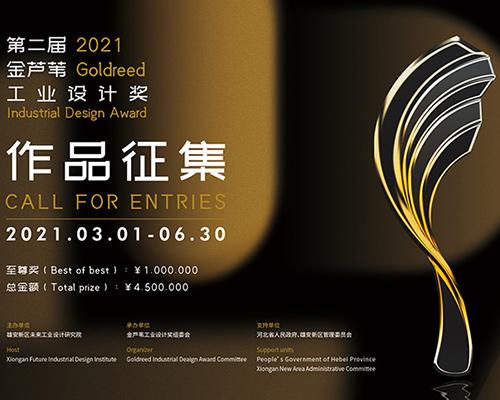 第二届金芦苇工业设计奖征集结束 全球6000余件作品参赛